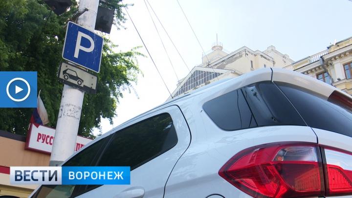 Платные парковки появятся вцентре Воронежа кдекабрю