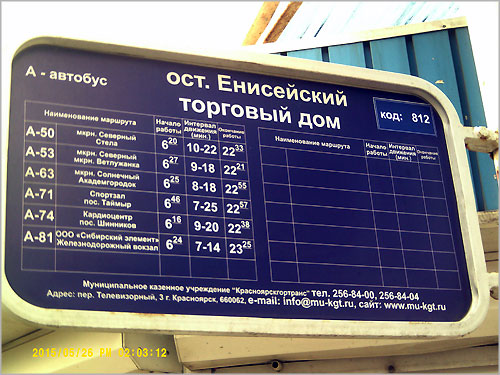 как узнать движение автобусов в красноярске #10