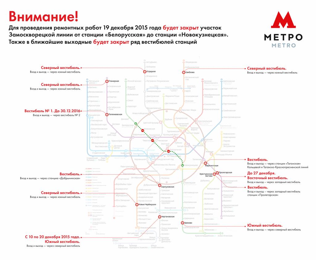 отзывы Тишин какие станции метро закрыты 12 12 2015 Ирина, спасибо отзывы
