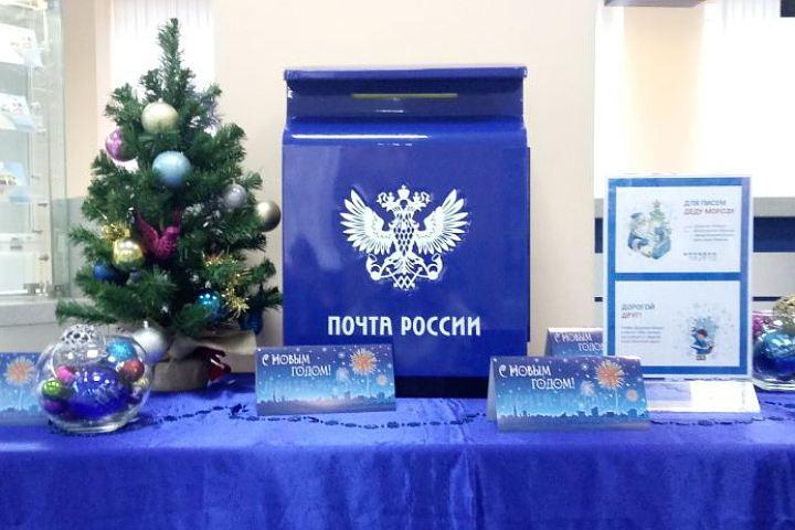 Почта Российской Федерации отправила письма молодых нижегородцев дедушке Морозу