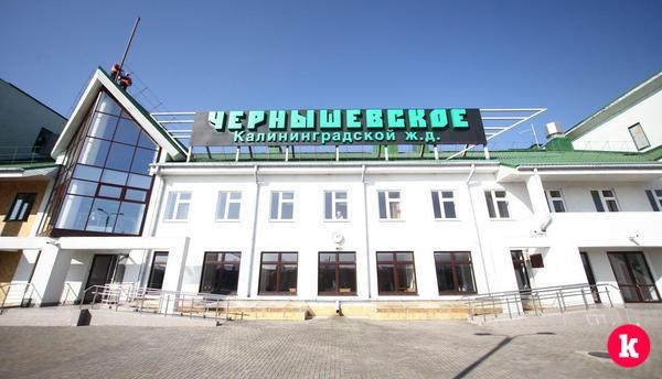 ВНестеровском районе открывается международный железнодорожный пункт пропуска