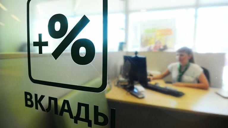 Россияне начали закрывать вклады, сообщили банки