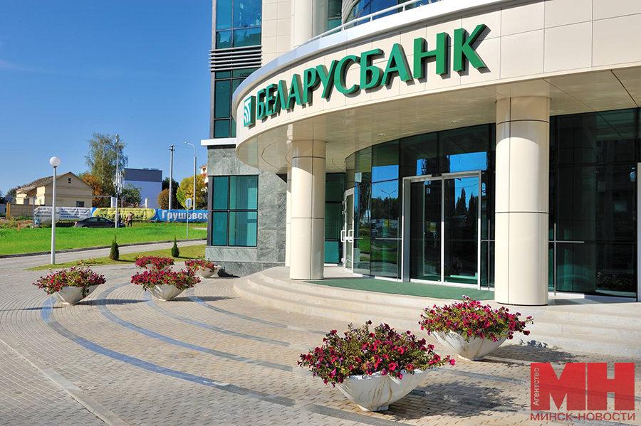 «Беларусбанк» предупреждает о недоступности некоторых услуг в ночь с 3 на 4 апреля: в это время будут проводить технологические работы.