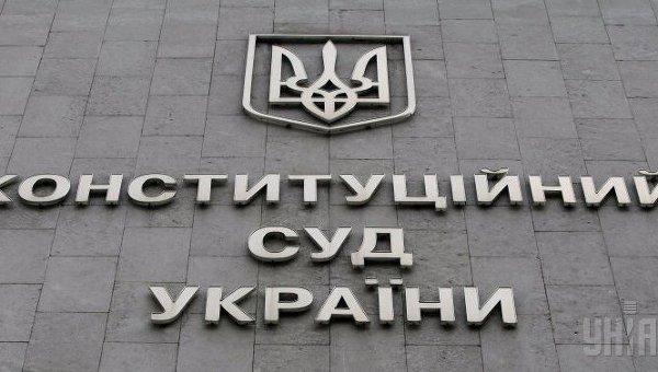 Конституционный суд сегодня займется делом олишении Януковича звания президента