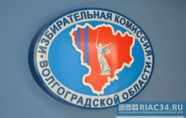 Избирком признал довыборы-2017 вВолгоградской области состоявшимися