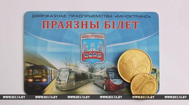 Проезд наобщественном транспорте Минска подорожает
