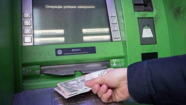 Украинцам придется платить занационализацию «Приватбанка»— НБУ