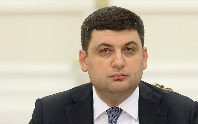Гройсман заявил о«перезагрузке» 9 министерств