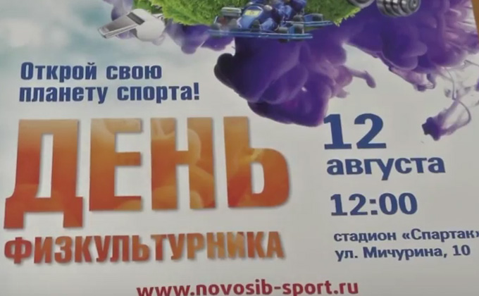 ВКарпинске предполагается самый спортивный день вгоду