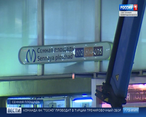 Станцию «Сенная площадь» вПетербурге закрыли напроверку
