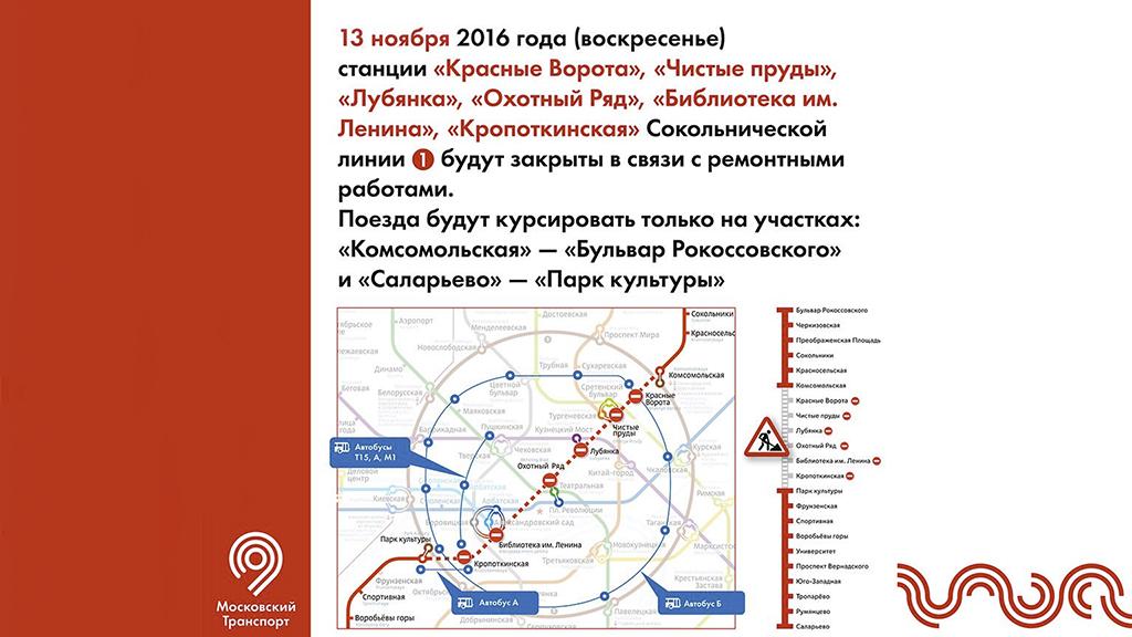 В столицеРФ будет закрыт центральный участок Сокольнической линии метро