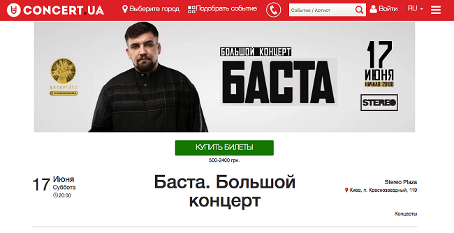 Русский рэпер Баста попал в информационную базу украинского сайта «Миротворец»