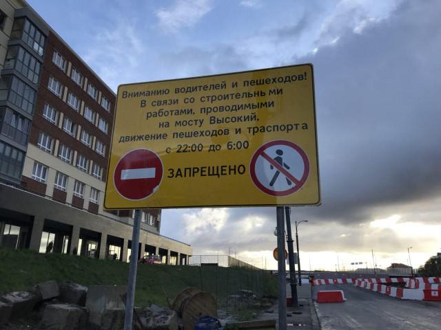 ВКалининграде пустили движение через Высокий мост