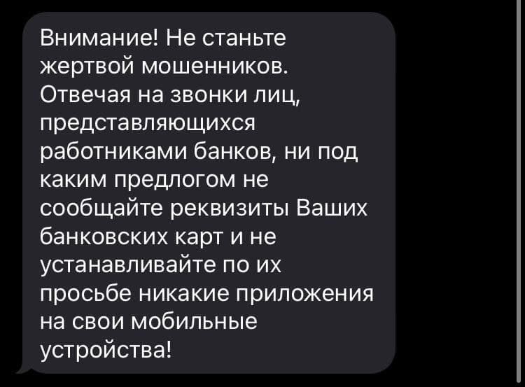 Белорусы начали получать сообщения от Министерства внутренних дел.