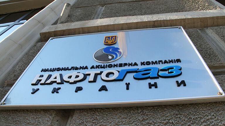 «Нафтогаз» направил новый иск против «Газпрома»