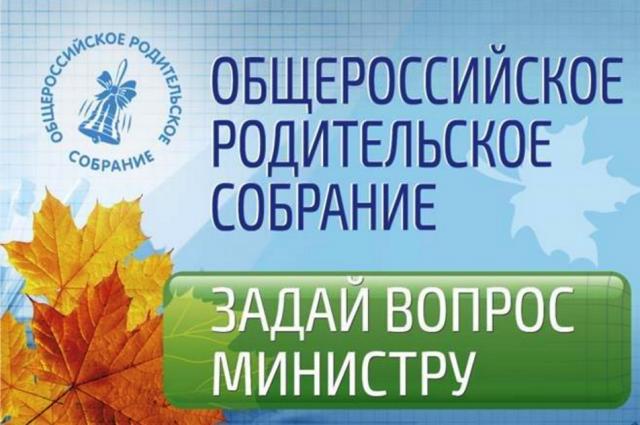 Казанские родители смогут задать вопросы министру образования Российской Федерации