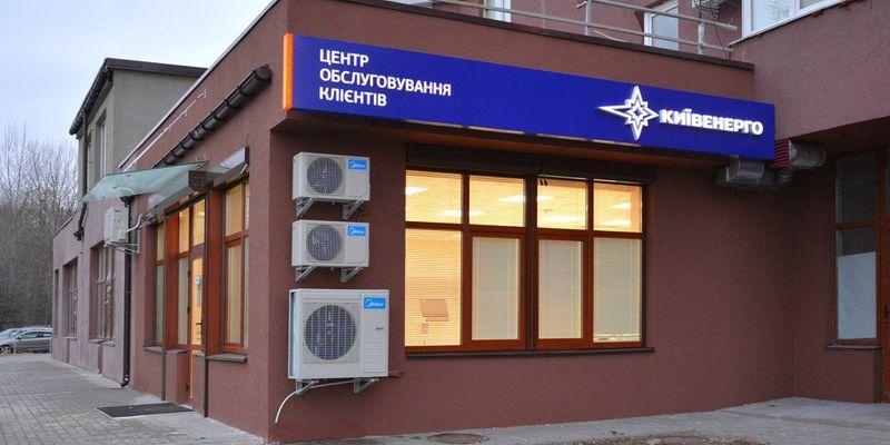 Счета «Киевэнерго» разблокированы— Кличко