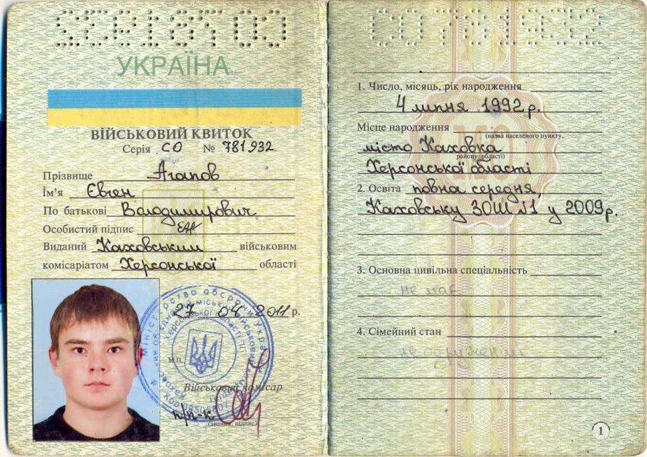 как выглядит белый военный билет украина фото принадлежало ооо