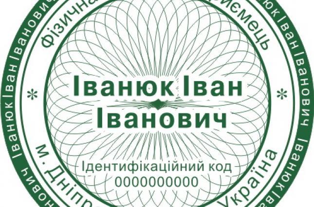 Рада планирует отменить обязательное использование печатей наофициальных документах