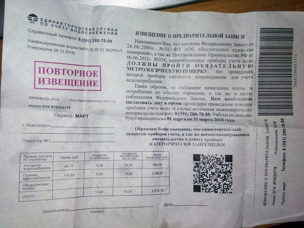 ВКрасноярске люди получают липовые квитанции наводу