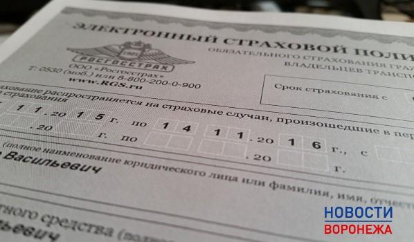Свердловская область вошла втройку лидеров попродажам е-ОСАГО