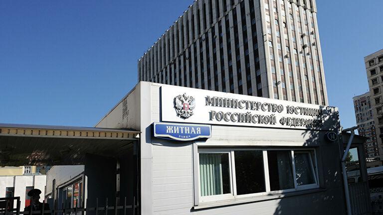 Минюст рассказал о перспективах судебной тяжбы с экс-акционерами ЮКОСа