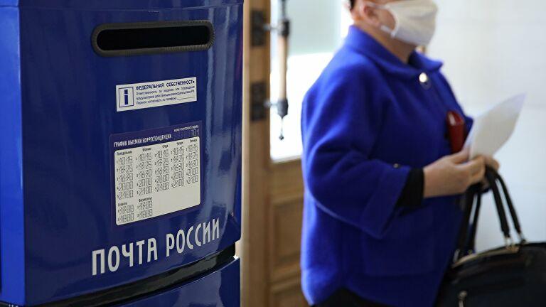 Россиянин не смог засудить «Почту России» за медлительность