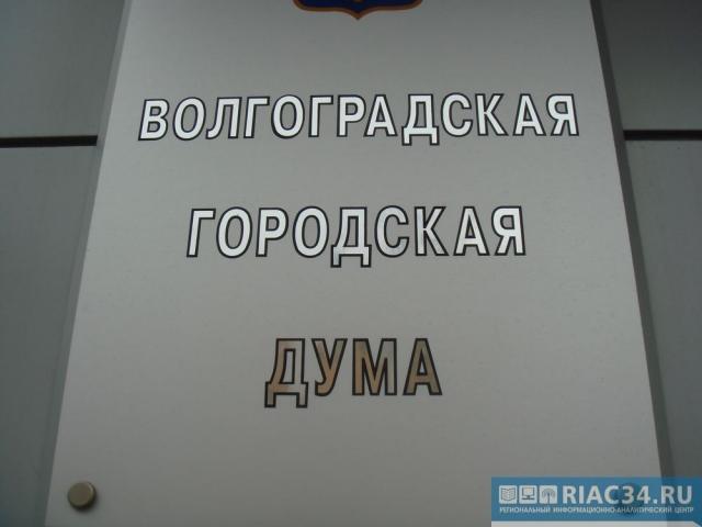 Новый состав Волгоградской гордумы потеряет четверть членов