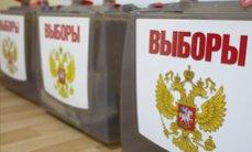 Когда пройдут выборы в России