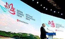 Первые итоги Восточного экономического форума воВладивостоке