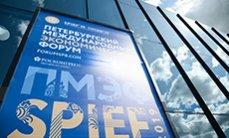 Ответы на главные вопросы о Петербургском международном экономическом форуме (ПМЭФ)