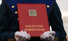 В России заговорили об изменениях в Конституции