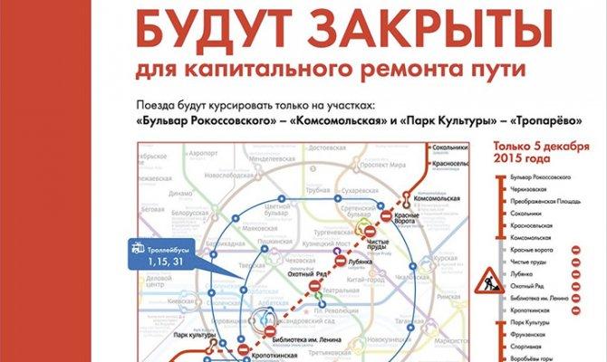 исполнят закрытие станций метро 29 ноября 2015 немного