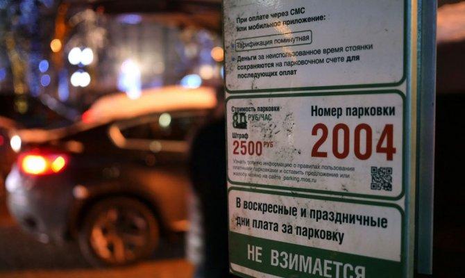 Сбой в системе оплаты парковки в Москве устранен