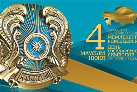Сегодня в Казахстане отмечают День государственных символов