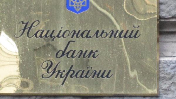 Банковская система Украины обновила в 2015 году рекордный показатель убытков