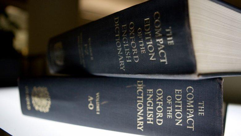 «Постправда» стала словом года поверсии Оксфордского словаря