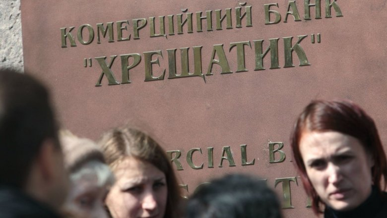 Банк «Хрещатик» обанкротился нелегально — ФГВФЛ