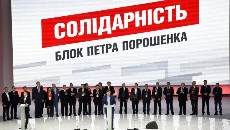 ЦИК исключил изсписков БПП 13 претендентов  внардепы