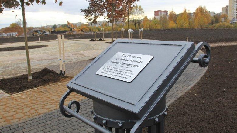 ВПетербурге вМуринском парке заложили памятную капсулу