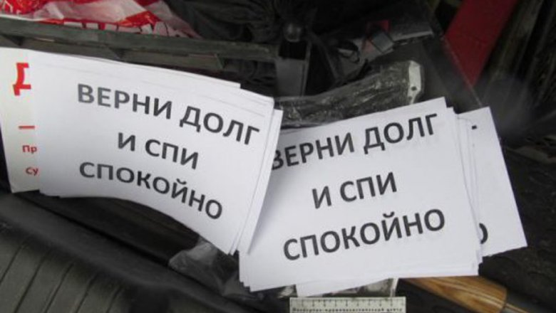 ВКрасноярске судебные приставы заступились за жителей перед коллекторами