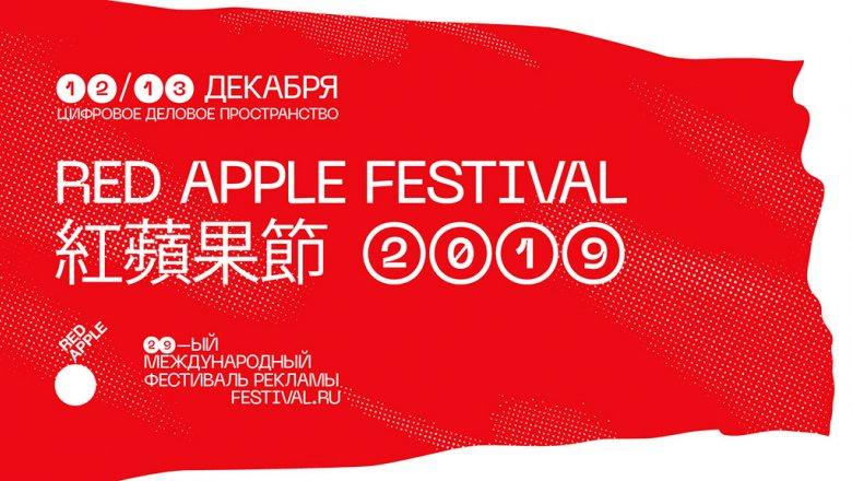 В Москве пройдет Международный фестиваль рекламы