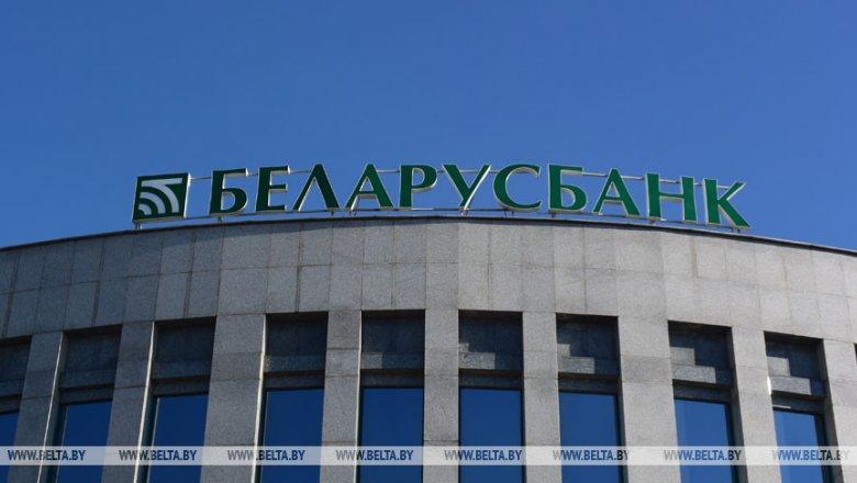 Беларусбанк изменил порядок погашения кредитов, выданных через интернет-банкинг