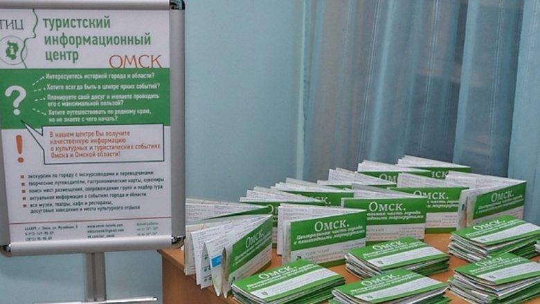 Минкульт предлагает изучать Омск скарманным путеводителем