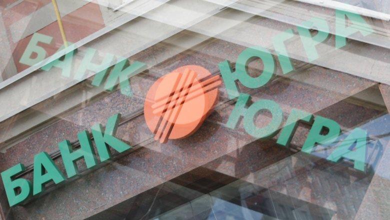 Стало известно, где ярославские вкладчики банка «Югра» получат выплаты