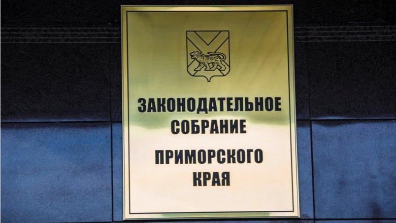 Приморские народные избранники приняли бюджет на будущий год