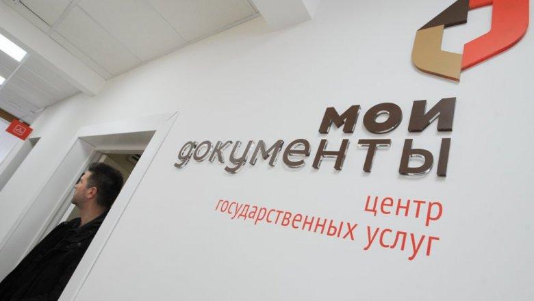 Государственная дума впервом чтении одобрила запрет навозврат документов гражданам вМФЦ