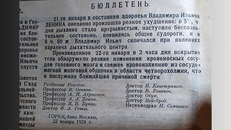 image32704484_b29d9c3aa04b52e03341c358fab4ac59 «Пока врачи молчат, власть их не трогает». Чемболел Ленин ипочему это скрывают даже сейчас.
