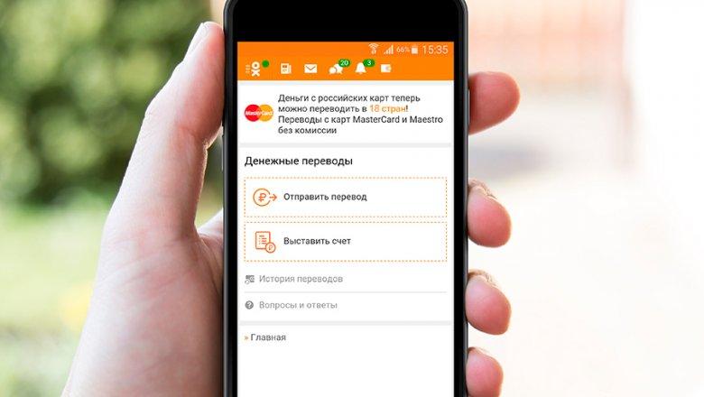 Деньги из Российскую Федерацию в государство Украину сейчас можно переводить в«Одноклассниках»