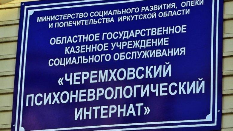 Росздравнадзор выявил грубые нарушения вработе Черемховского психоневрологического интерната